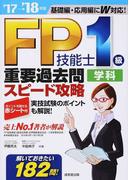 FP技能士1級学科重要過去問スピード攻略 '17→'18年版