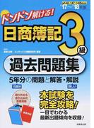ドンドン解ける!日商簿記3級過去問題集 '17〜'18年版