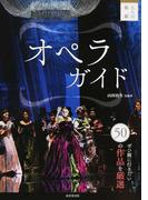 オペラガイド ぜひ観に行きたい50の作品を厳選 (大人の観劇)