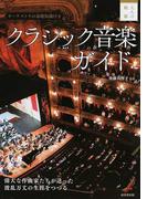 クラシック音楽ガイド オーケストラの基礎知識付き 偉大な作曲家たちが送った波乱万丈の生涯をつづる