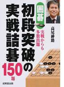 囲碁初段突破の実戦詰碁150題 実戦からも多数出題