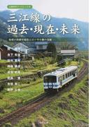 三江線の過去・現在・未来 地域の持続可能性とローカル線の役割 (山陰研究ブックレット)