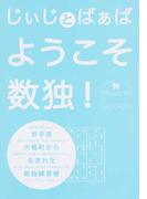 じぃじとばぁばようこそ数独! 岩手県大槌町から生まれた数独練習帳
