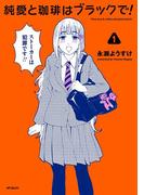 【全1-2セット】純愛と珈琲はブラックで!(フラッパーシリーズ)
