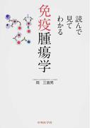 読んで見てわかる免疫腫瘍学