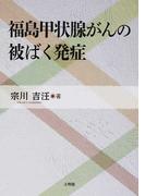 福島甲状腺がんの被ばく発症