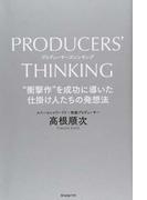 "PRODUCERS' THINKING ""衝撃作""を成功に導いた仕掛け人たちの発想法"