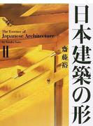 日本建築の形 2