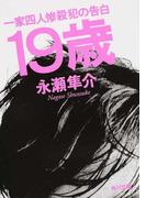 19歳 一家四人惨殺犯の告白 (角川文庫)(角川文庫)