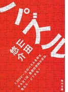 パズル (角川文庫)(角川文庫)