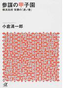 参謀の甲子園 横浜高校常勝の「虎ノ巻」 (講談社+α文庫)(講談社+α文庫)