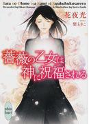 薔薇の乙女は神に祝福される (講談社X文庫 white heart)(講談社X文庫)