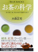お茶の科学 「色・香り・味」を生み出す茶葉のひみつ (ブルーバックス)(ブルー・バックス)