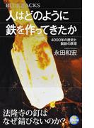人はどのように鉄を作ってきたか 4000年の歴史と製鉄の原理 (ブルーバックス)(ブルー・バックス)