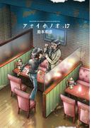 アオイホノオ 17 被害者の会小冊子付特別版 (特品)(少年サンデーコミックススペシャル)