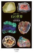 奇妙で美しい石の世界 (ちくま新書)(ちくま新書)