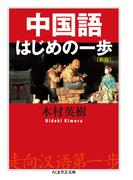 中国語はじめの一歩 新版 (ちくま学芸文庫)(ちくま学芸文庫)