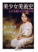 美少女美術史 人々を惑わせる究極の美 (ちくま学芸文庫)