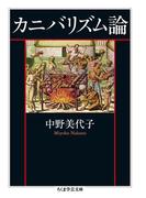 カニバリズム論 (ちくま学芸文庫)(ちくま学芸文庫)