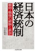 日本の経済統制 戦時・戦後の経験と教訓 (ちくま学芸文庫)(ちくま学芸文庫)