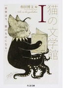 猫の文学館 1 世界は今、猫のものになる (ちくま文庫)(ちくま文庫)