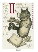 猫の文学館 2 この世界の境界を越える猫