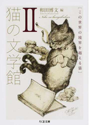 猫の文学館 2 この世界の境界を越える猫 (ちくま文庫)