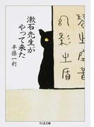 漱石先生がやって来た (ちくま文庫)(ちくま文庫)