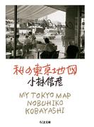 私の東京地図 (ちくま文庫)(ちくま文庫)