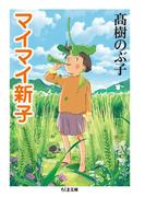 マイマイ新子 (ちくま文庫)(ちくま文庫)