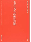 モダニズム以後の芸術 藤枝晃雄批評選集