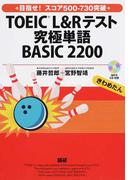 TOEIC L&Rテスト究極単語BASIC 2200 目指せ!スコア500−730突破
