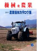 機械化農業 2017年 06月号 [雑誌]