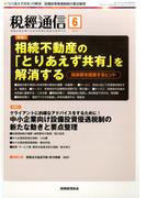 税経通信 2017年 06月号 [雑誌]