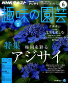 NHK 趣味の園芸 2017年 06月号 [雑誌]