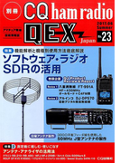 別冊 CQ ham radio QEX Japan 2017年 06月号 [雑誌]