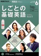 NHK しごとの基礎英語 2017年 06月号 [雑誌]