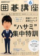 NHK 囲碁講座 2017年 06月号 [雑誌]