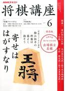 NHK 将棋講座 2017年 06月号 [雑誌]