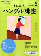 NHK ラジオまいにちハングル講座 2017年 06月号 [雑誌]