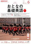 NHK テレビおとなの基礎英語 2017年 06月号 [雑誌]