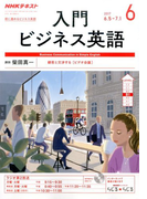 NHK ラジオ入門ビジネス英語 2017年 06月号 [雑誌]