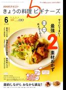 NHK きょうの料理ビギナーズ 2017年 06月号 [雑誌]