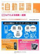 月刊 自動認識 2017年 05月号 [雑誌]
