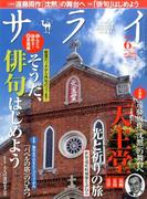サライ 2017年 06月号 [雑誌]