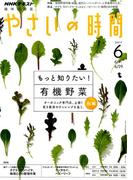 NHK 趣味の園芸 やさいの時間 2017年 06月号 [雑誌]