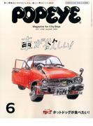 POPEYE (ポパイ) 2017年 06月号 [雑誌]