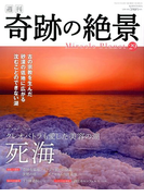 週刊奇跡の絶景 Miracle Planet 2017年 5/30号 [雑誌]