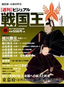 ビジュアル戦国王 2017年 5/30号 [雑誌]