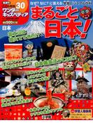 ワンダーキッズペディア 2017年 6/1号 [雑誌]